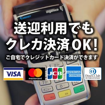 送迎利用でもクレジットカード決済