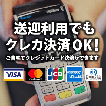 送迎もクレジットカードが利用できます
